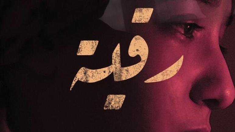 """الفيلم القصير""""رقية"""" لياسين غازي 30 دقيقة لمناقشة ظاهرة زواج القاصرات"""