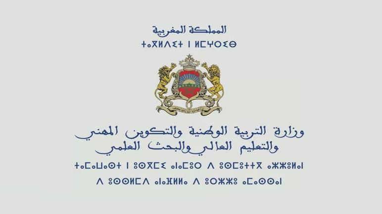 وزارة أمزازي تنفي إصدار وثيقة تتعلق بعتبة الانتقاء الأولي لولوج كليات الطب والصيدلة وطب الأسنان