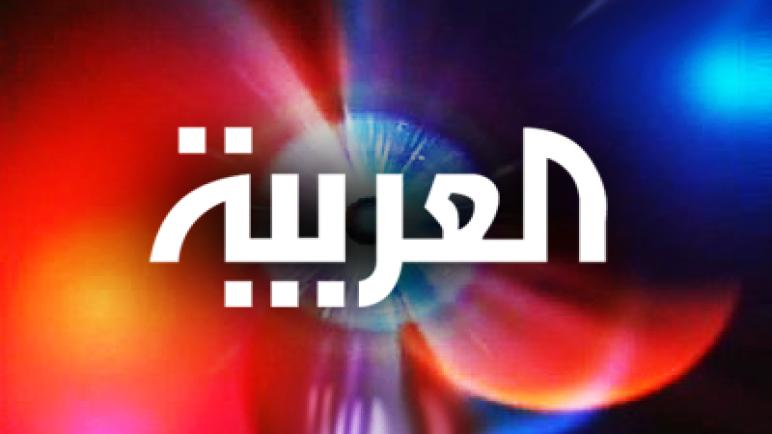 """السلطات الجزائرية تسحب الإعتماد الممنوح لقناة """"العربية"""""""