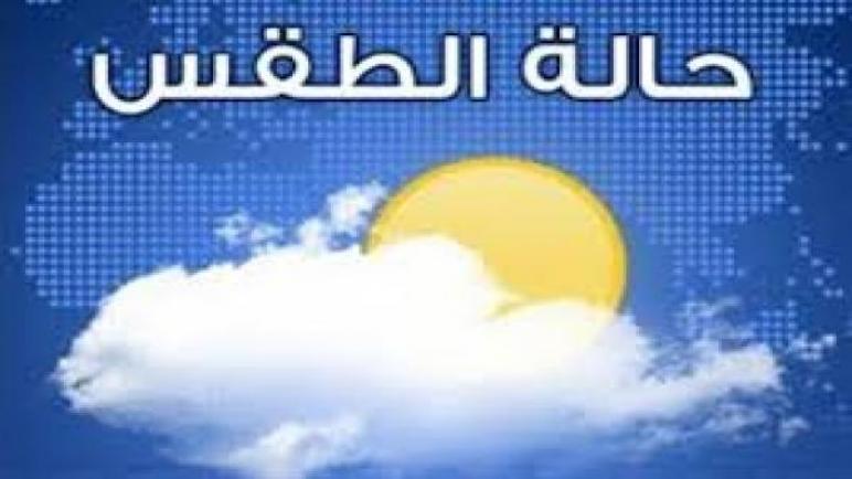 توقعات أحوال الطقس لنهار اليوم السبت … طقس بارد وأمطار متفرقة